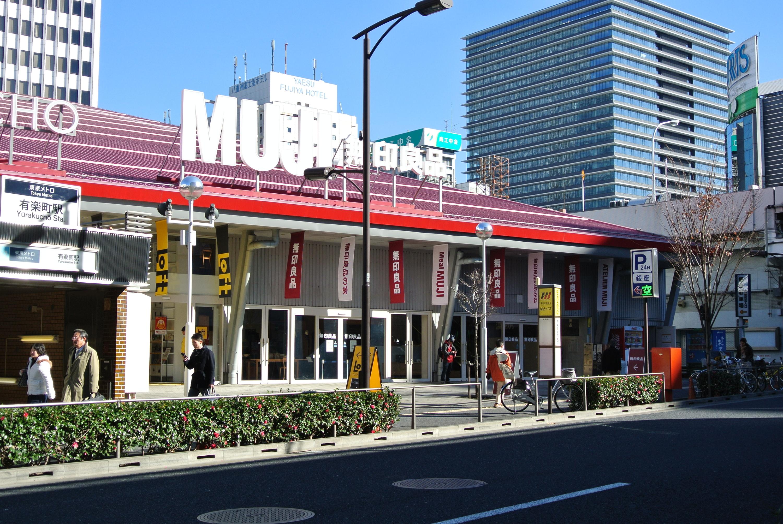 Mujirushi Ryohin Chiyoda | Shopping in Yurakucho, Tokyo