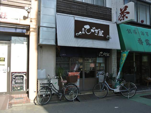 麺処 びぎ屋