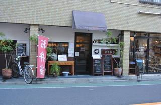 まさひろ珈琲店
