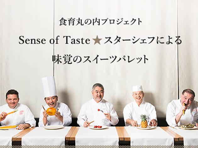 Sense of Taste★スターシェフによる味覚のスイーツパレット