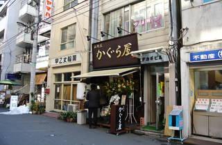 鶏そば 征麺家 かぐら屋