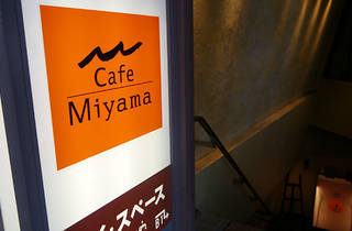 Cafe Miyama 渋谷公園通り店