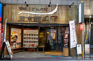 Tokyo Mentsudan