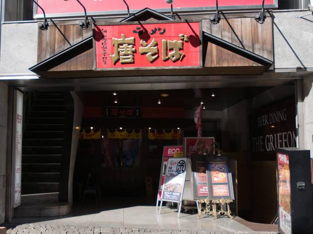 唐そば 渋谷二丁目店