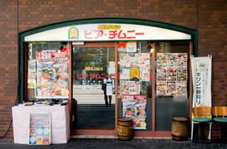 ビア チムニー 丸の内店