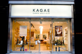 KAGAE KAMPO BOUTIQUE 丸の内本店
