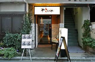 やさいや 鉄板焼野菜 六本木店