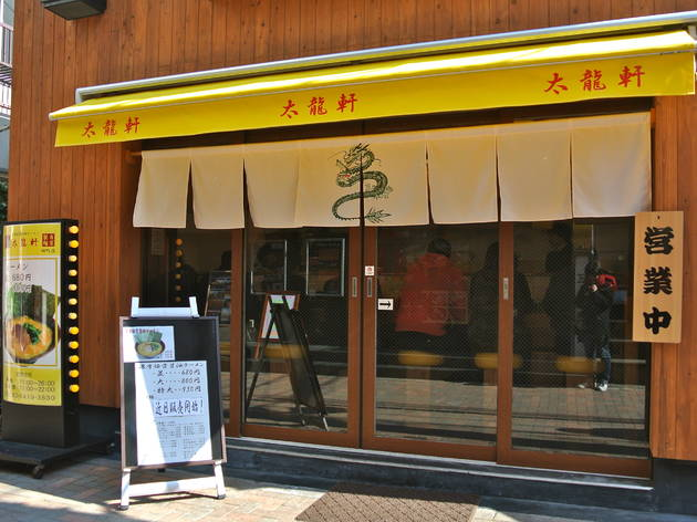太龍軒 田町店