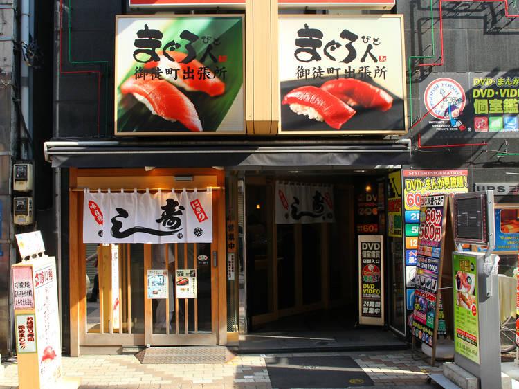 Magurobito Okachimachi