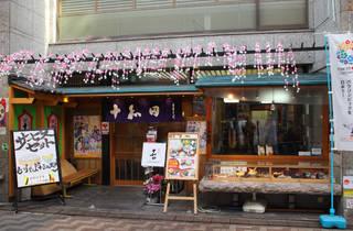 手打ちそば 十和田 すしや通り店