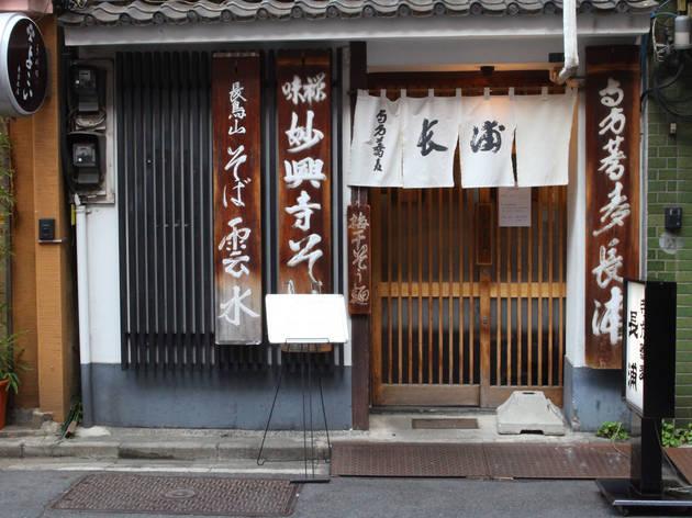 寺方蕎麦 長浦 浅草店