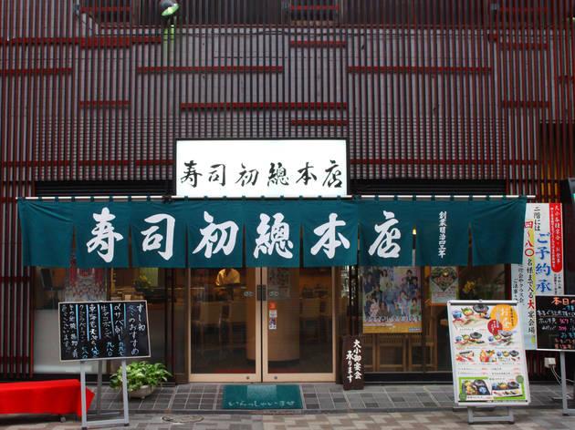 寿司初総本店
