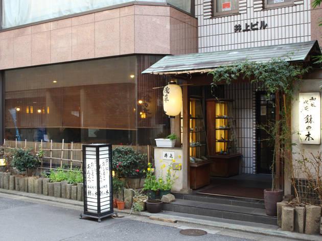 和風喫茶 鉢の木