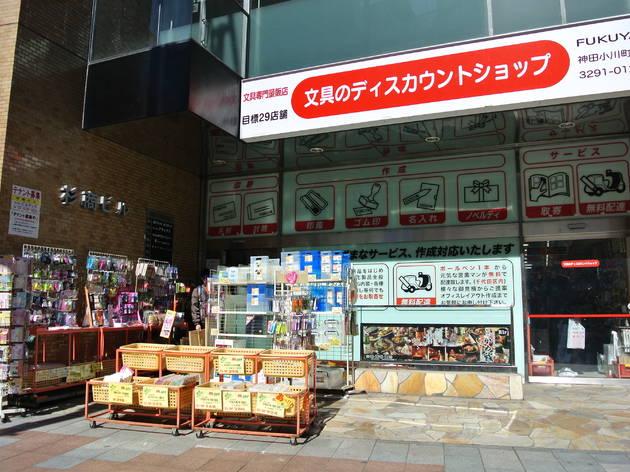 フクヤ 神田小川町店