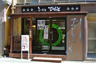 らーめん でびっと 神田駿河台店