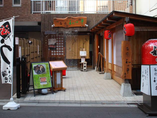 和田平 浅草店