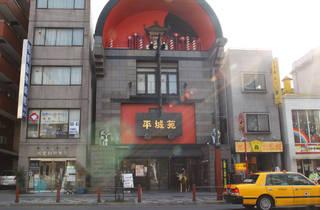 平城苑 浅草雷門店
