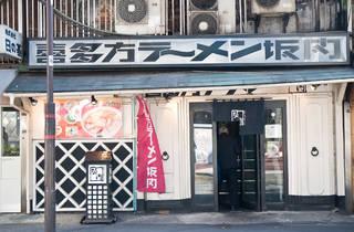 喜多方ラーメン 坂内 有楽町店