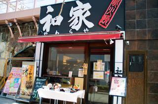 和屋 有楽町店