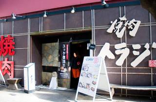 炭火焼肉トラジ 有楽町店