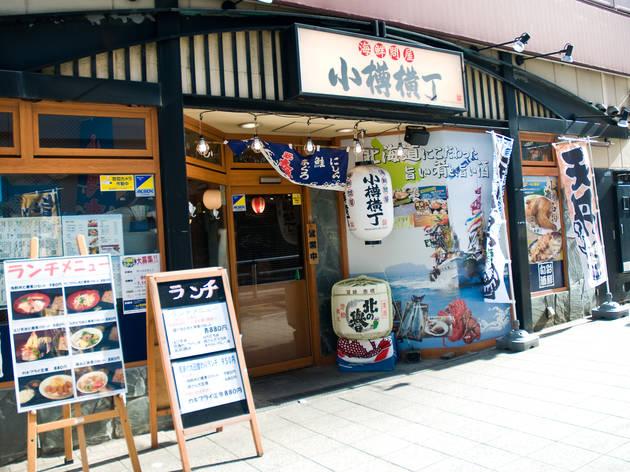 小樽横丁 有楽町店