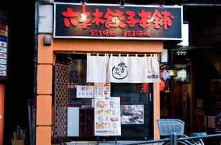 六本木餃子本舗