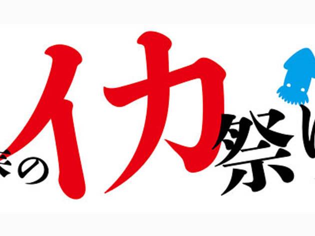 下北沢 春のイカ祭り
