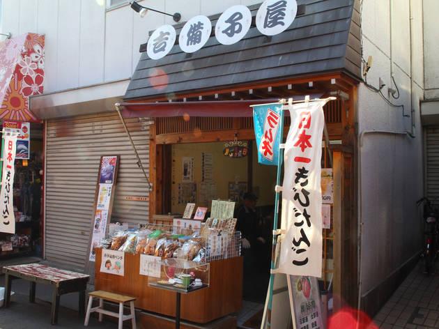 吉備子屋 浅草店