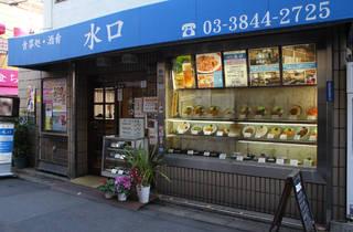 浅草 水口食堂