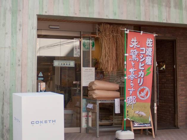 小池精米店