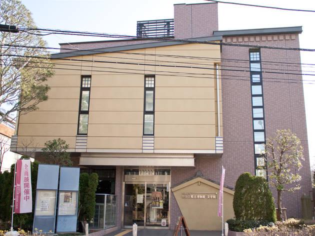 白根記念渋谷区郷土博物館・文学館