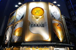 焼きたてチーズタルト専門店PABLO 渋谷店