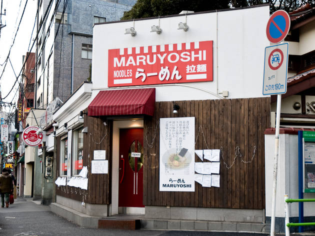 らーめん まる吉 六本木店