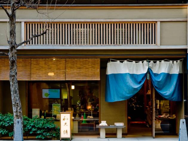 紫野和久傳 丸の内店