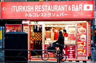 トルキッシュレストラン&バー カデル