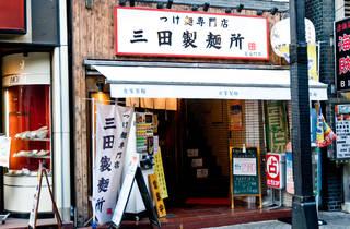 三田製麺所 有楽町店