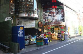 お鍋の博物館