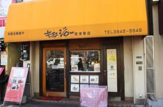 キッチン ジロー 西浅草店