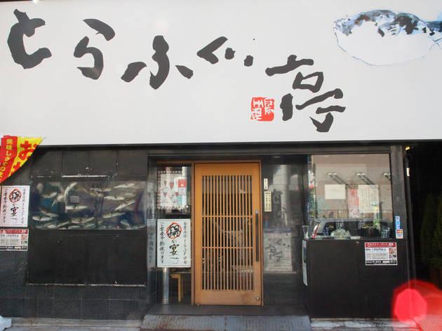 とらふぐ亭 浅草店