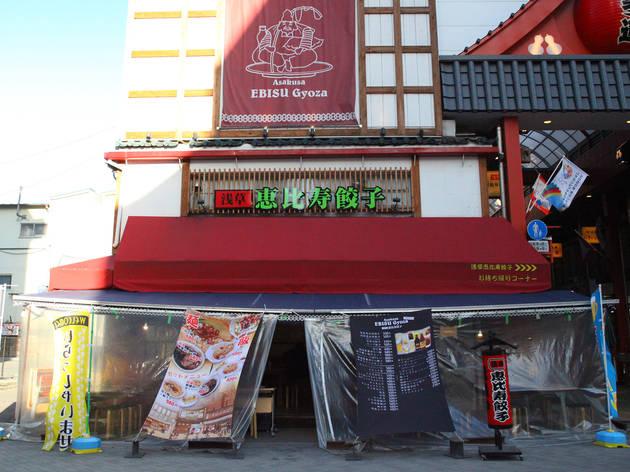 浅草恵比寿餃子 浅草店