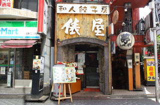 俵屋 上野店