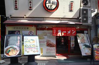 ラーメン 亜麺坊 上野店