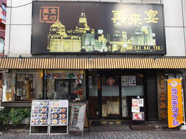 再来宴 上野仲町通り店