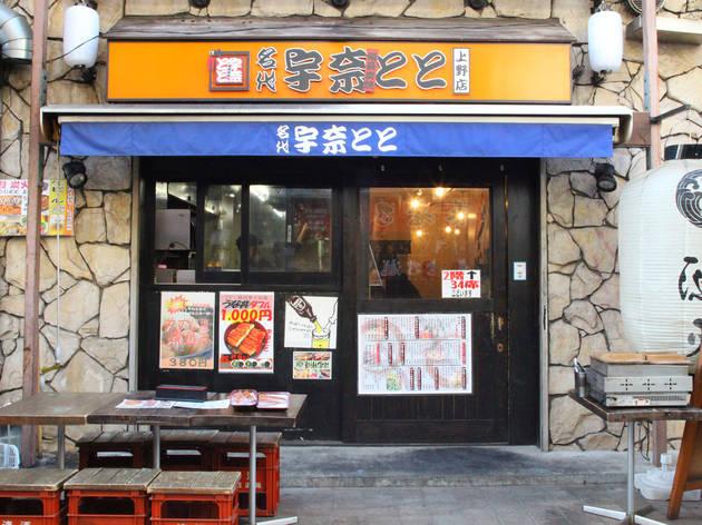 宇奈とと 上野店