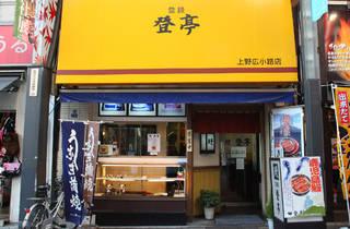 登亭 上野広小路店