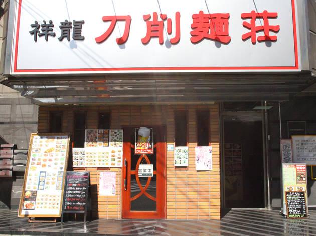 祥龍刀削麺荘 上野店