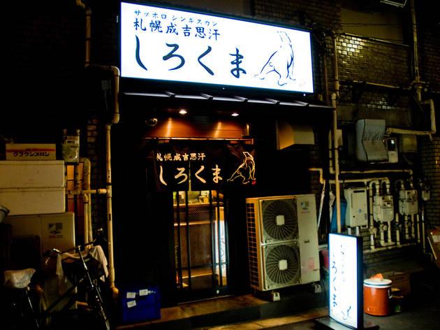 札幌成吉思汗 しろくま 新橋店