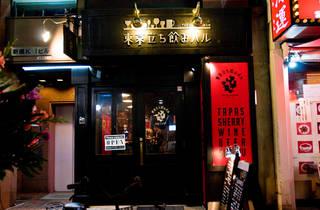 東京立ち飲みバル