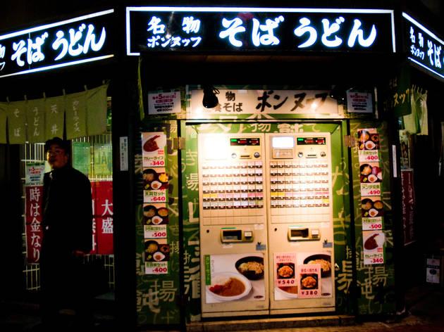 立ち食い蕎麦 新橋ポンヌッフ店