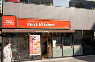 ファーストキッチン 日比谷シャンテ前店